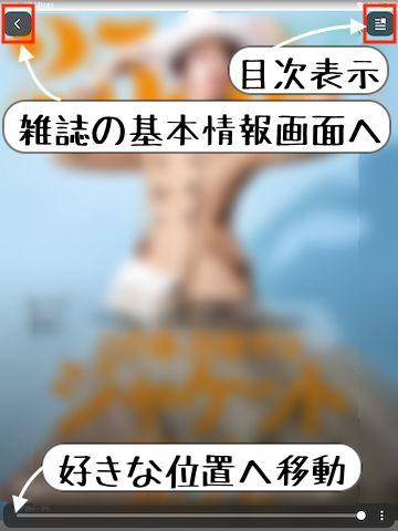 u-nextの雑誌の読み方