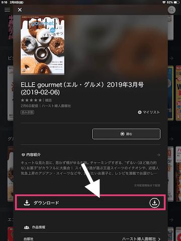 u-nextの雑誌をダウンロード