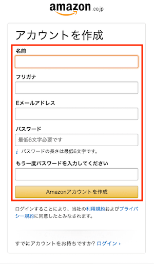 Amazonの新規登録②