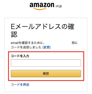 Amazon新規登録方法③