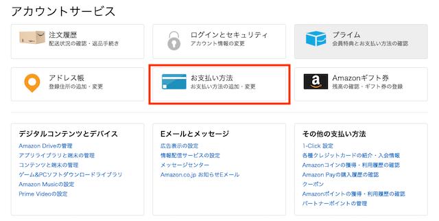 Amazon支払い方法の設定②