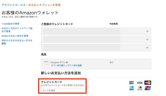 Amazon支払い方法の設定③