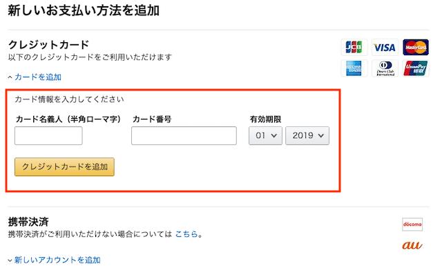 Amazonの支払い方法の設定方法④