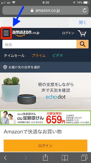 Amazon新規登録スマホ編①