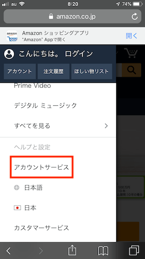 Amazon新規登録スマホ編②