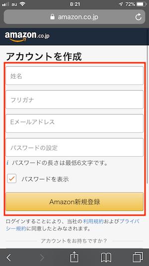 Amazon新規登録スマホ編④