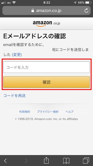Amazon新規登録スマホ編⑤