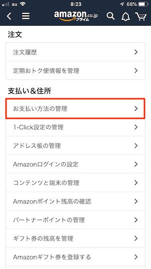 Amazon支払い方法の設定スマホ編③