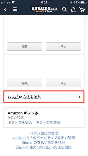Amazon支払い方法の設定スマホ編④
