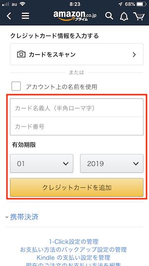 Amazonの支払い方法の設定方法⑤