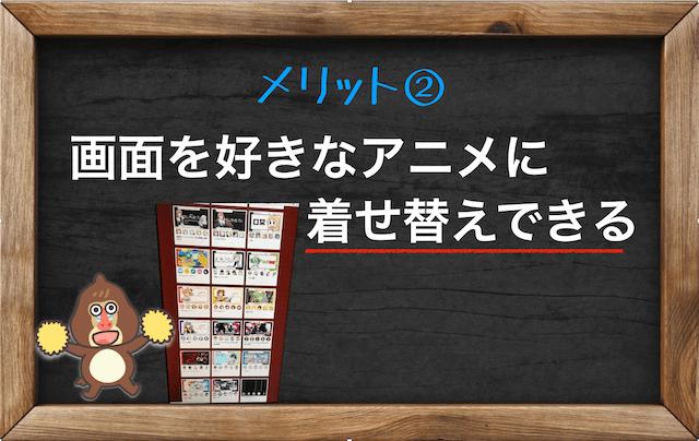 dアニメストアのメリット②