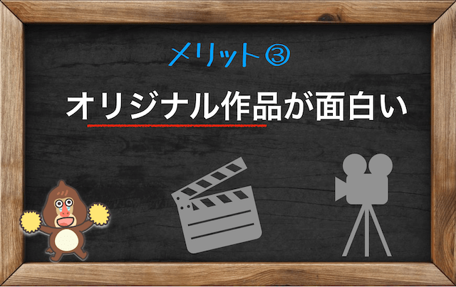 dtvのメリット③