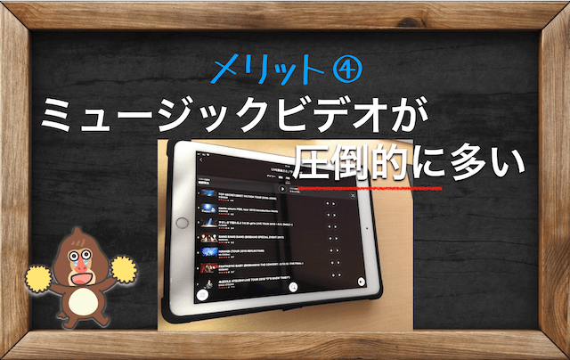 dtvのメリット④