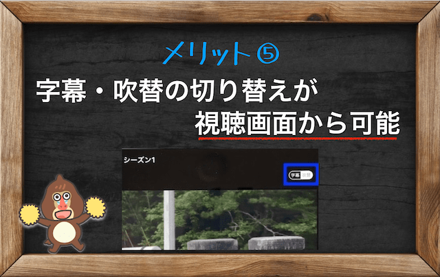dtvのメリット⑤