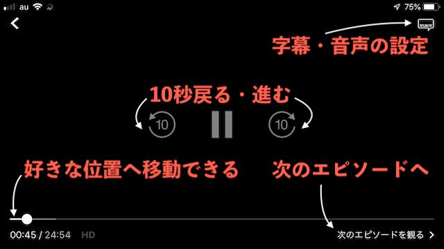 Amazonプライムビデオの視聴操作