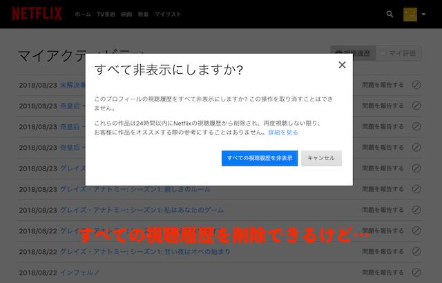 NETFLIXの視聴履歴を全部消す画面
