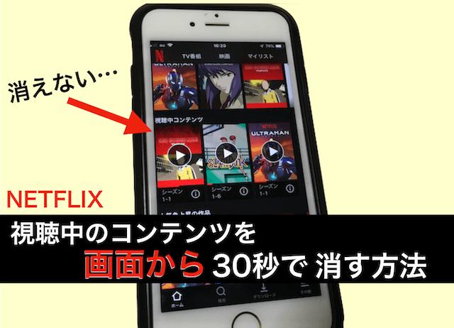 NETFLIXの視聴中コンテンツを消す