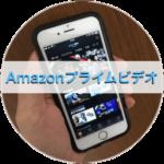 スマホに表示したAmazonプライムビデオ