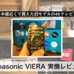 Panasonicビエラ4Kテレビレビュー