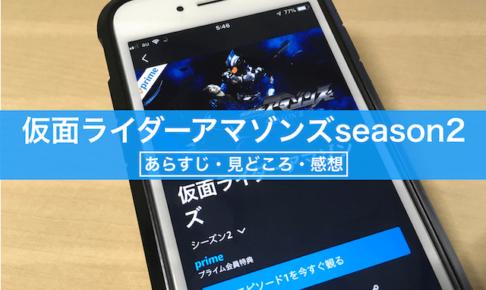 仮面ライダーアマゾンズseason2