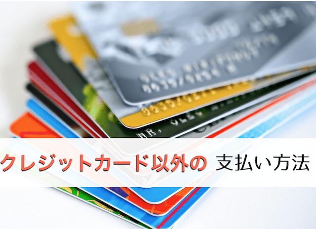 動画配信サービス・クレジットカード以外の支払い方法は?