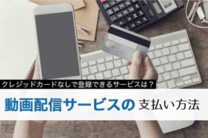 動画配信サービスの支払い方法