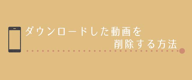 Paraviダウンロード動画削除方法