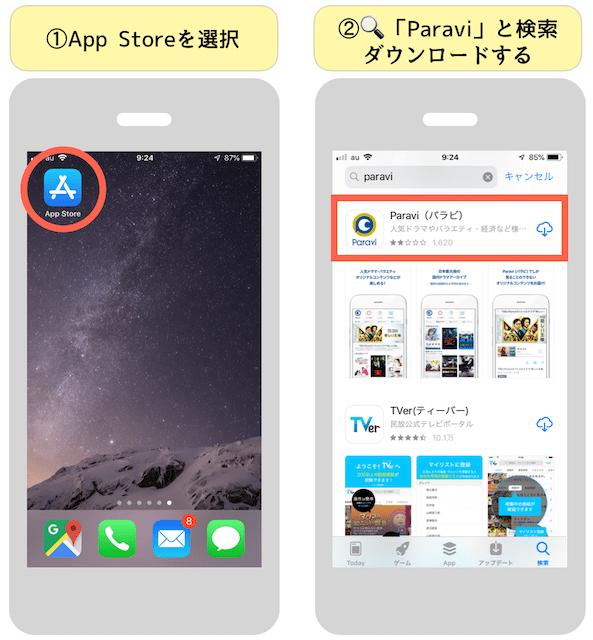 paraviのアプリダウンロード方法1.2