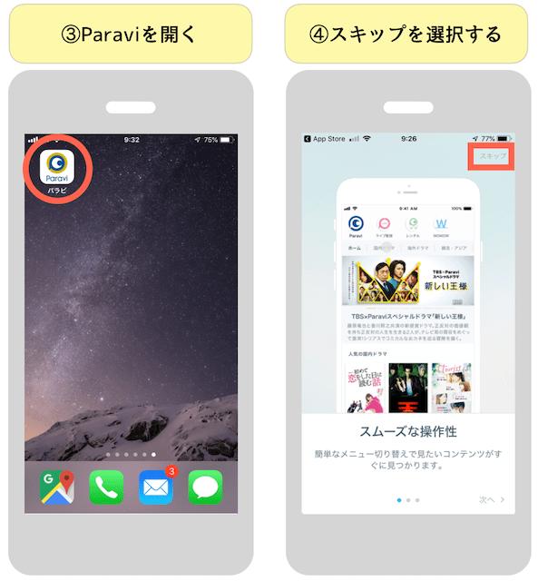 paraviのアプリダウンロード方法3.4