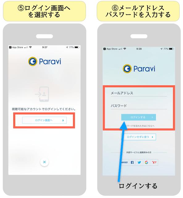 paraviのアプリダウンロード方法5.6