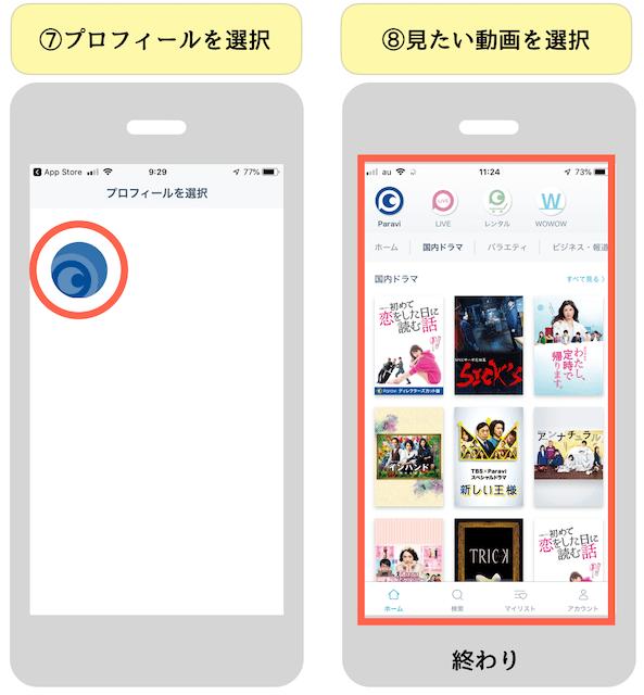 paraviのアプリダウンロード方法7.8