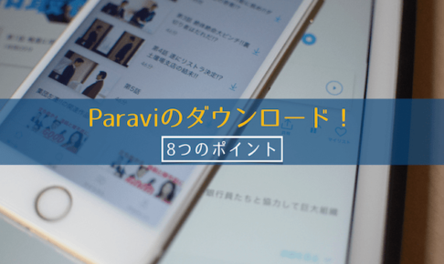 paraviのダウンロードについて解説