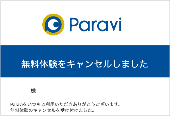 Paraviの解約確認画面