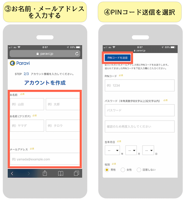 paraviの無料体験登録方法③④