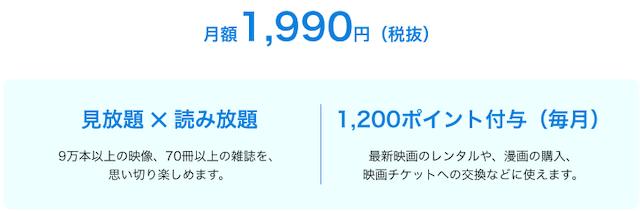 u-next-chage05
