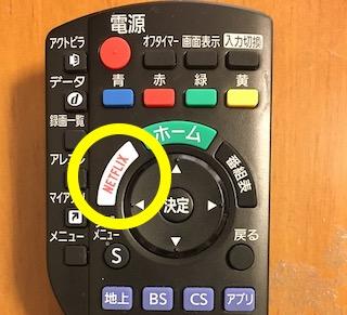 リモコンにNETFLIXボタンがある