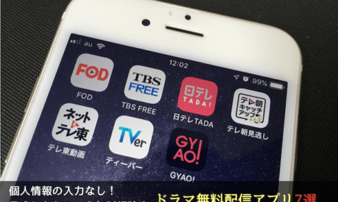 ドラマ見逃し配信アプリ7選