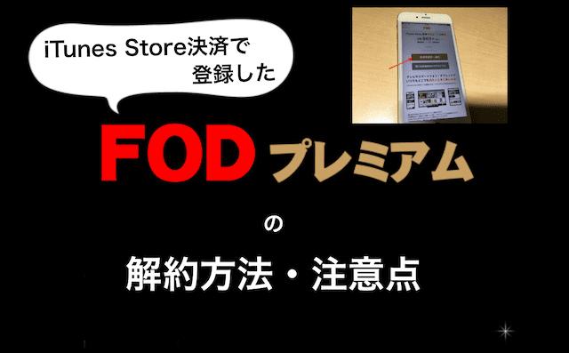 iTunes決済のFODプレミアム解約方法