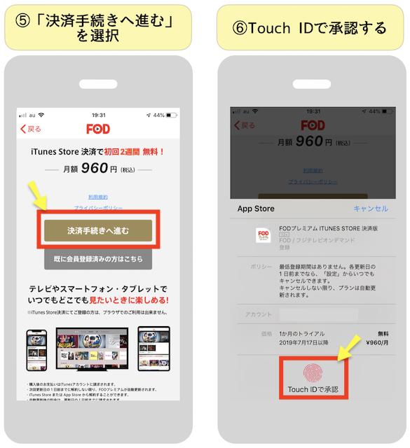 FODプレミアムのiTunes決済無料登録方法③