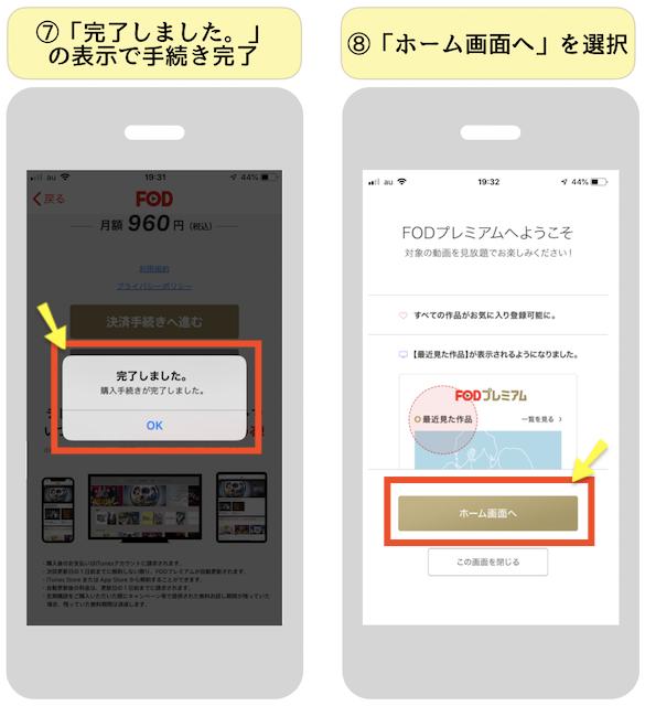 FODプレミアムのiTunes決済無料登録方法④