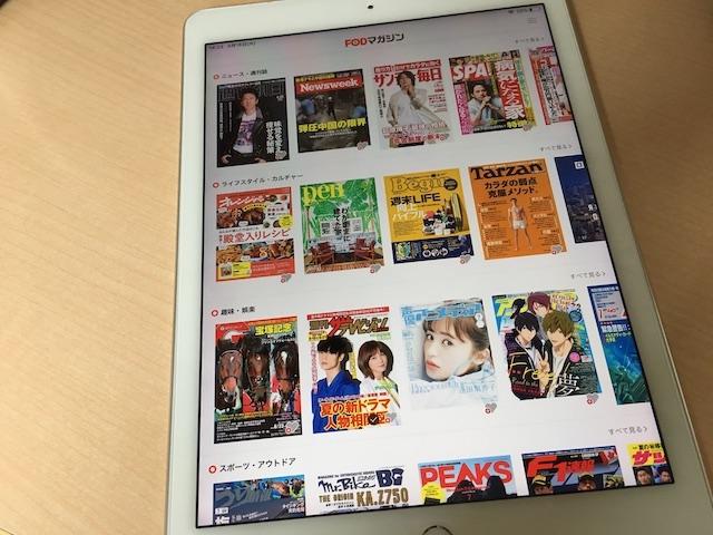 Ipadに表示したFODの雑誌読み放題