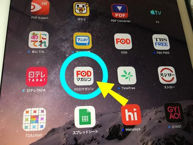 Ipadの画面にあるFODマガジンのアプリ