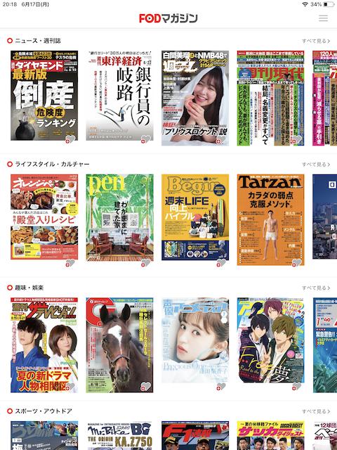 FODの雑誌読み放題を表示した画面