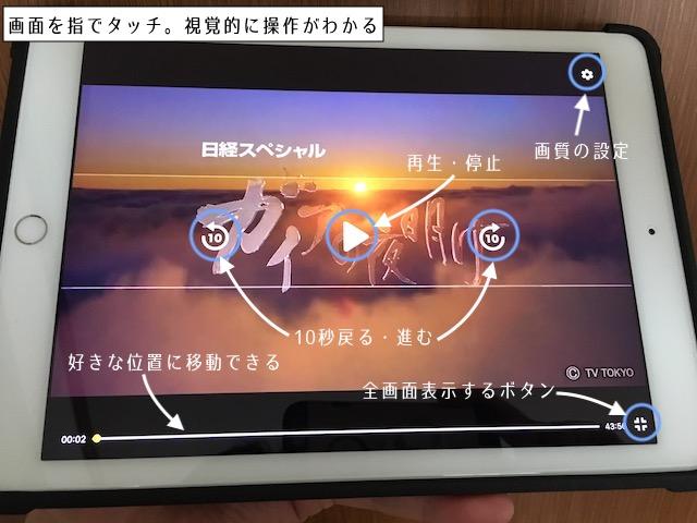 Paraviの視聴画面操作