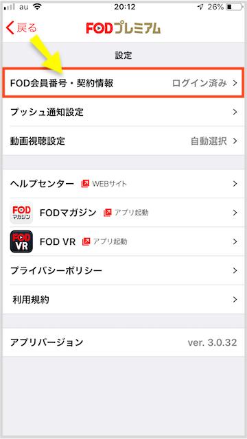 FODアプリのメニュー画面
