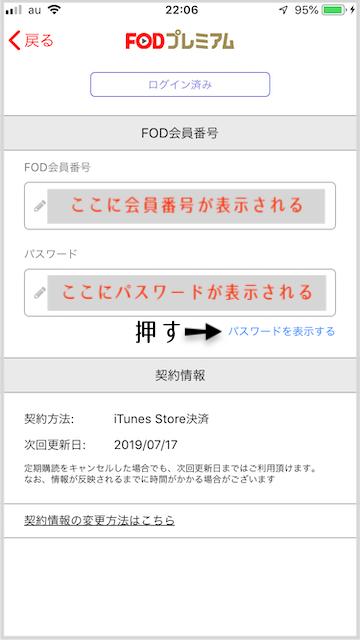 FODアプリの会員番号を表示した画面