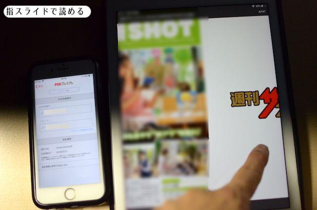 Ipadで雑誌を読んでいる様子