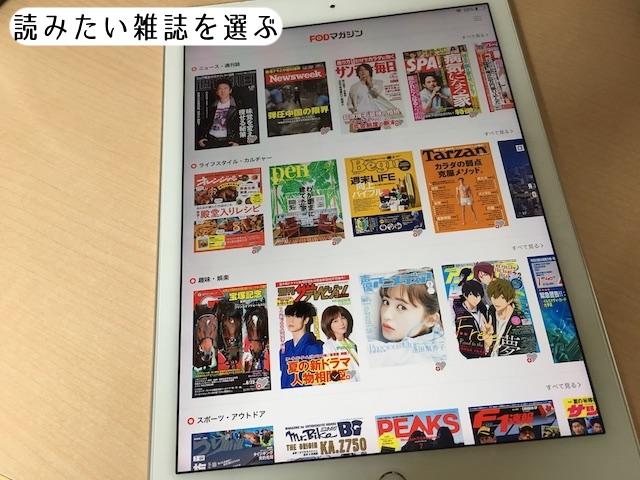 IpadでFODマガジンの雑誌を表示した画面