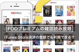 iPhoneとIpadに表示した雑誌読み放題とクエスチョンマーク