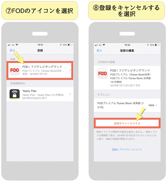 iTunes Store決済で登録したFODプレミアムの解約方法④